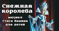 Снежная королева спектакль