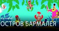 Остров Бармалея спектакль