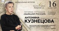 Бывшая Россия литературно-музыкальная композиция