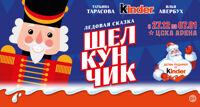 Спектакль Ильи Авербуха «Щелкунчик»
