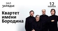 Квартет имени Бородина концерт