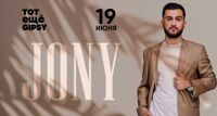 Jony концерт