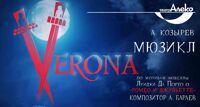 Verona мюзикл