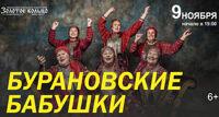Бурановские бабушки концерт