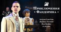 Приключения Фандорина спектакль