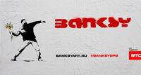 Banksy 05.11/22:00 выставка