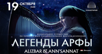 Alizbar & Ann Sannat концерт