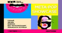 Meta-Pop Showcase (MMW 2018) 01.09/19:00 фестиваль