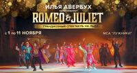 Ледовый спектакль «Ромео и Джульетта» ледовый спектакль