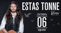 Эстас Тонне концерт