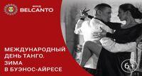 Международный день танго. Зима в Буэнос-Айресе 12.12/19:30 концерт