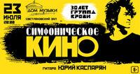 Симфоническое кино концерт