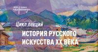 История русского искусства ХХ века лекция