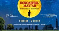 Поколение Маугли 02.06/19:00 музыкальный спектакль