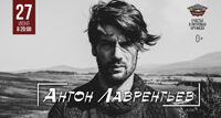 Антон Лаврентьев 27.06/20:00 концерт
