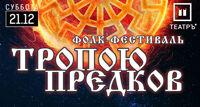 Тропою Предков фестиваль