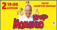 Игорь Маменко концерт