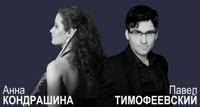 Анна Кондрашина концерт
