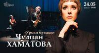 Чулпан Хаматова – «Уроки музыки» 24.05/19:00 спектакль
