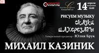 Михаил Казиник концерт