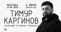 StandUp: Тимур Каргинов 06.06/19:00 стендап