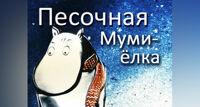 Песочная Елка: Волшебная зима Муми-Тролля 04.01/15:00