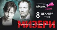 Мизери 08.12/19:00 спектакль