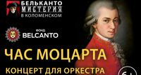 Час Моцарта концерт