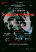 Хоровая феерия концерт