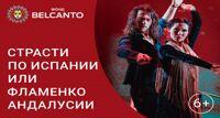 Страсти по Испании концерт