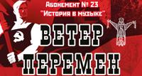 Ансамбль Дмитрия Покровского концерт