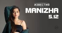 Manizha концерт