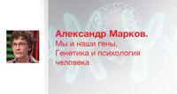 Александр Марков мастер-класс