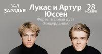 Лукас и Артур Юссен концерт