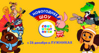 Новогоднее шоу «Союзмультфильм»