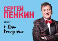 Сергей Пенкин концерт