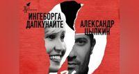 Александр Цыпкин и Ингеборга Дапкунайте выступление