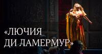 Лючия Ди Ламмермур опера