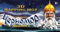 3D Mapping шоу «Черномор»