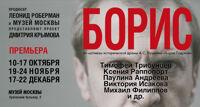 Борис 22.11/19:00 спектакль