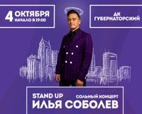 Илья Соболев шоу