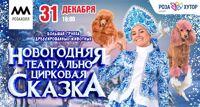 Волшебный будильник 31.12/16:00 новогодний спектакль