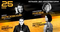 Борис Березовский концерт