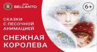 Снежная королева концерт