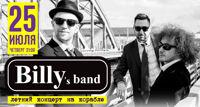 Billy's Band концерт группы