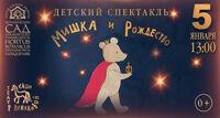 Мишка и Рождество спектакль