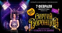 Сергей Воронцов шоу
