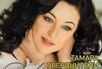 Тамара Гвердцители концерт