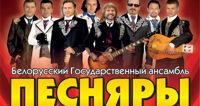 Песняры концерт ансамбля