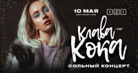 Клава Кока концерт